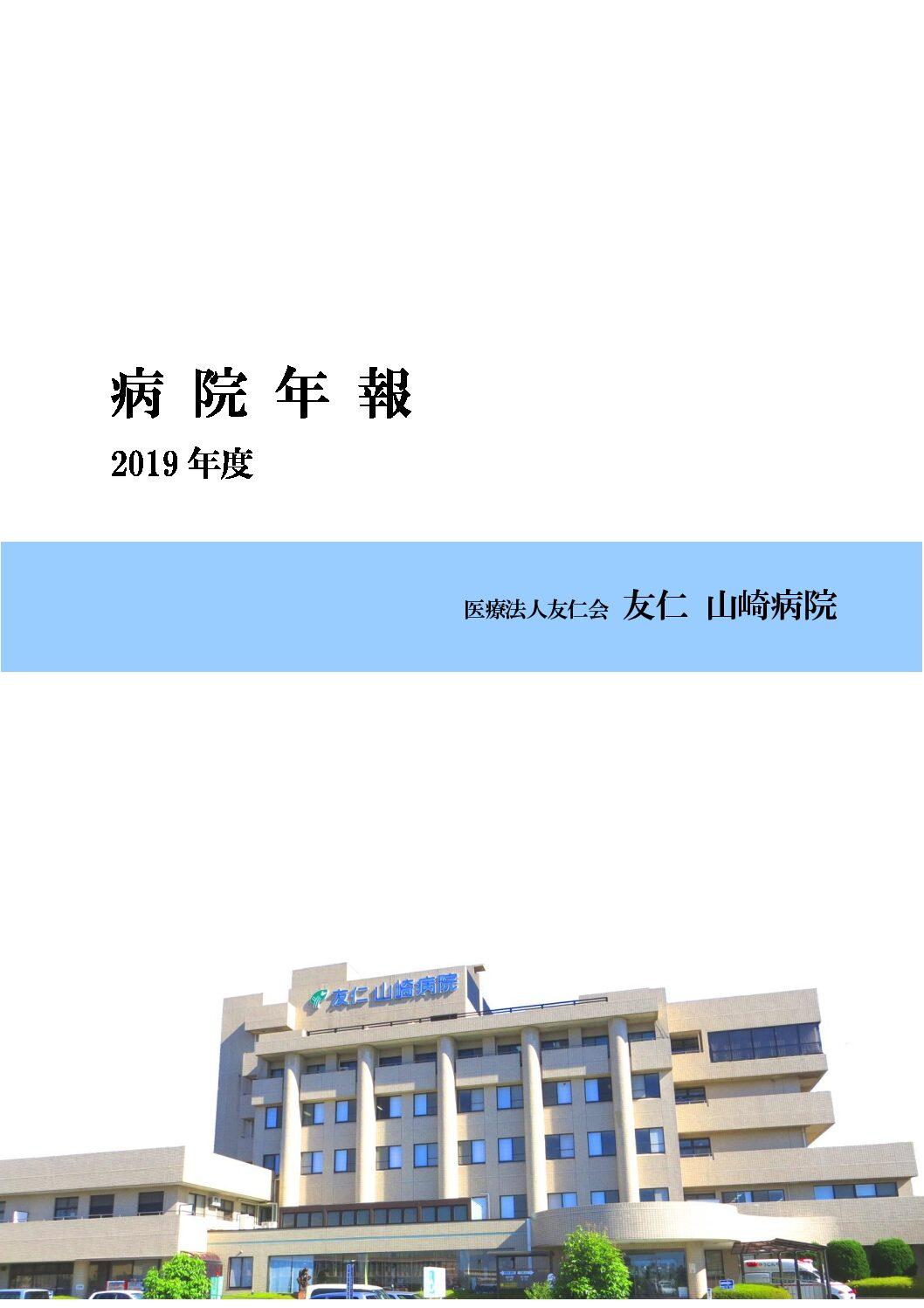 2019年度版
