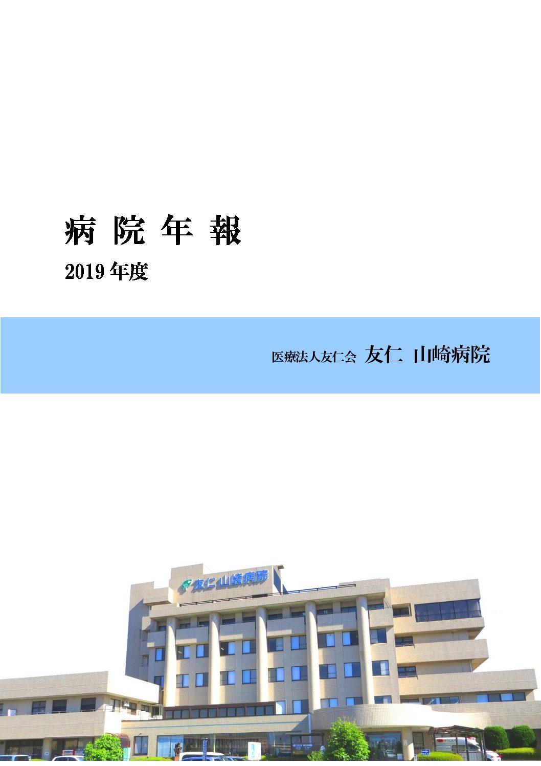 2019年度 病院年報