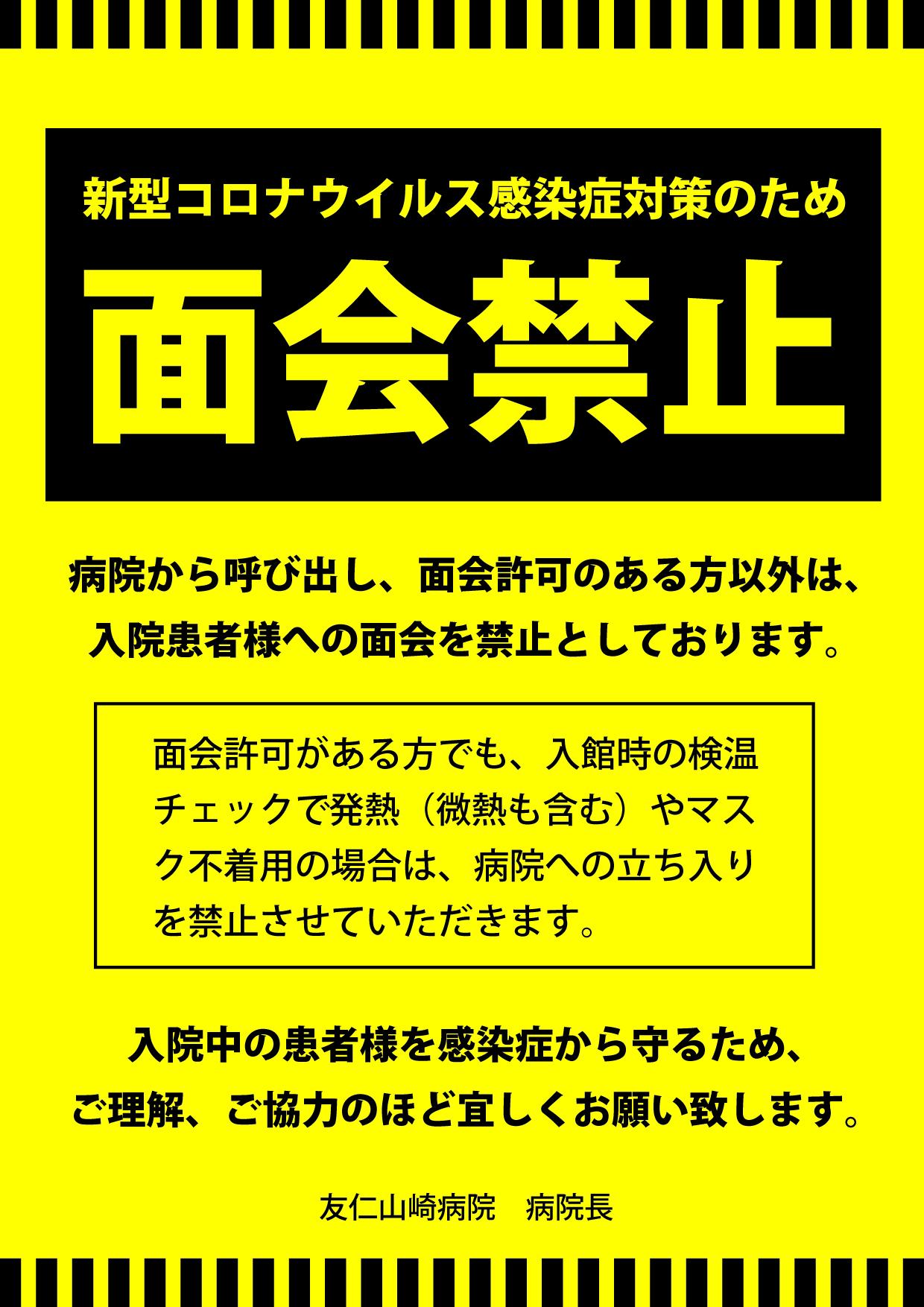 【重要】 面会禁止のお知らせ