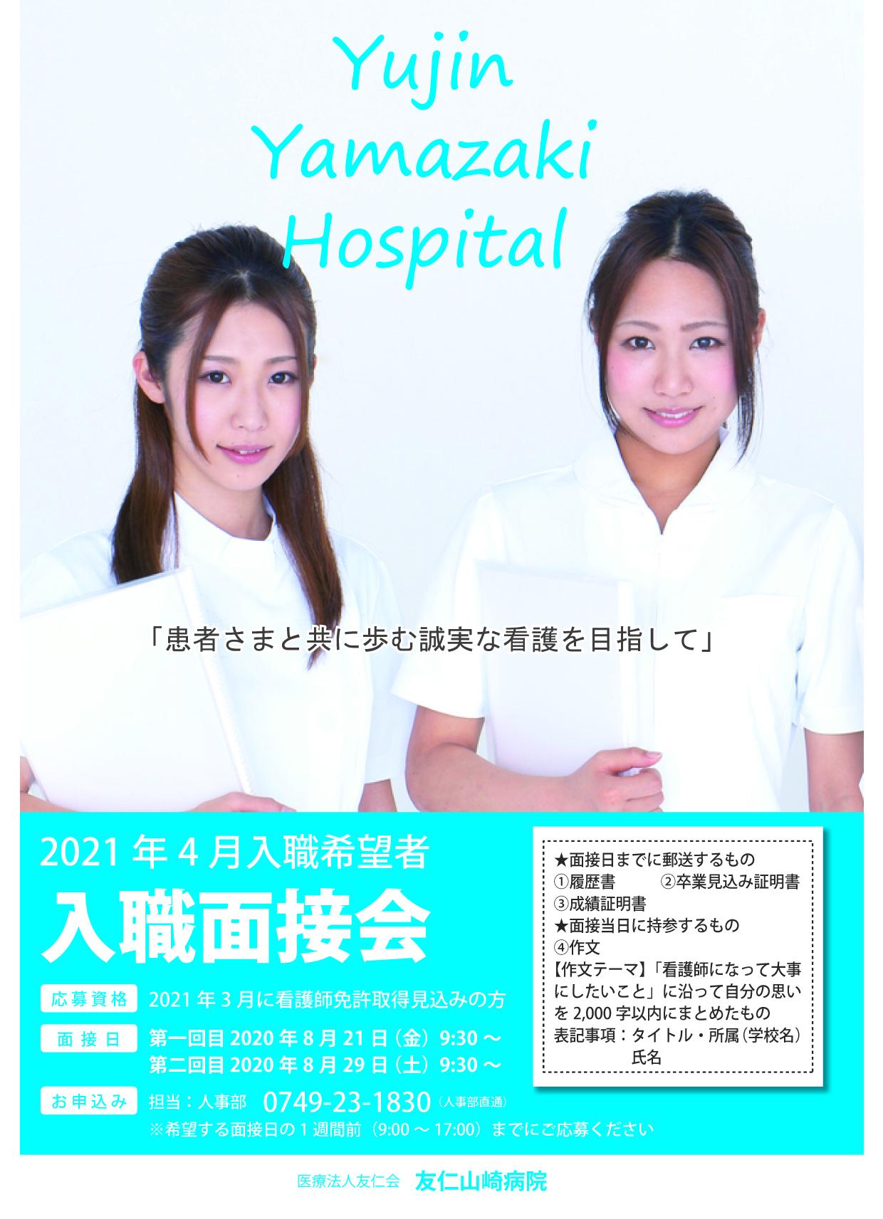 【看護師】2021年4月入職希望者面接会のお知らせ