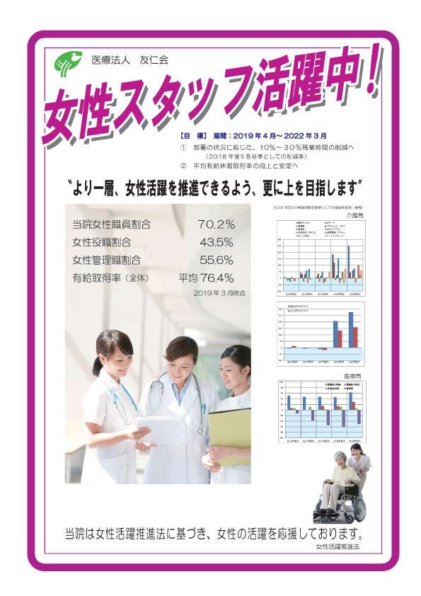 当院は女性の職場における活躍を推進しています