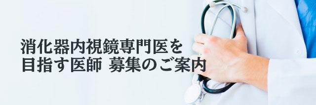 消化器内視鏡専門医を目指す医師