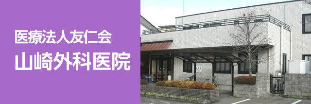 友仁山崎外科医院